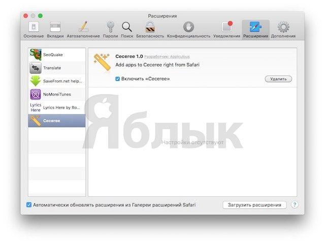 Ceceree для Mac - отслеживание скидок на iOS- и OS X-приложения