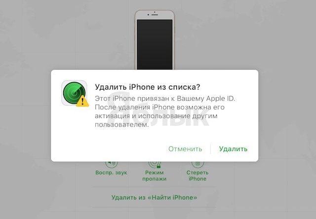 Как удалить iPhone из iCloud