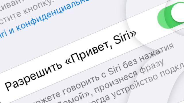 Привет, Siri
