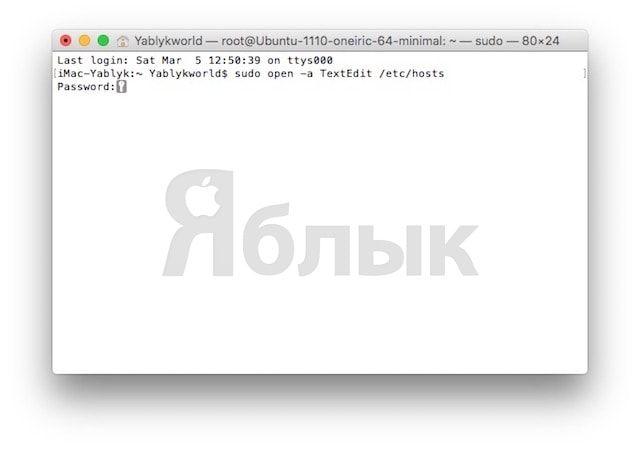 Как отредактировать системный файл hosts на Mac при помощи TextEdit