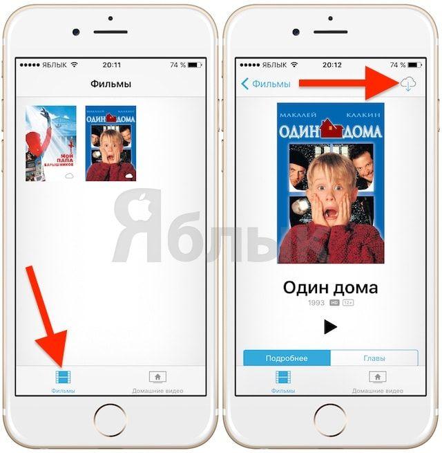 Как купить или взять напрокат фильм в iTunes на iPhone