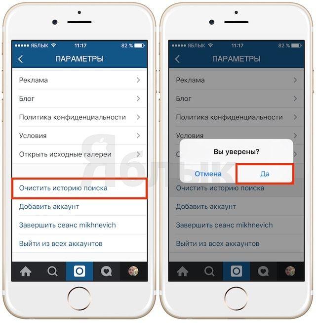 2. Нажмите на значок шестеренки для того, чтобы перейти в меню настроек Instagram;