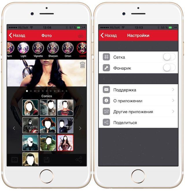 Фотоприколы INTHELENS - шаблоны для замены лиц на iPhone
