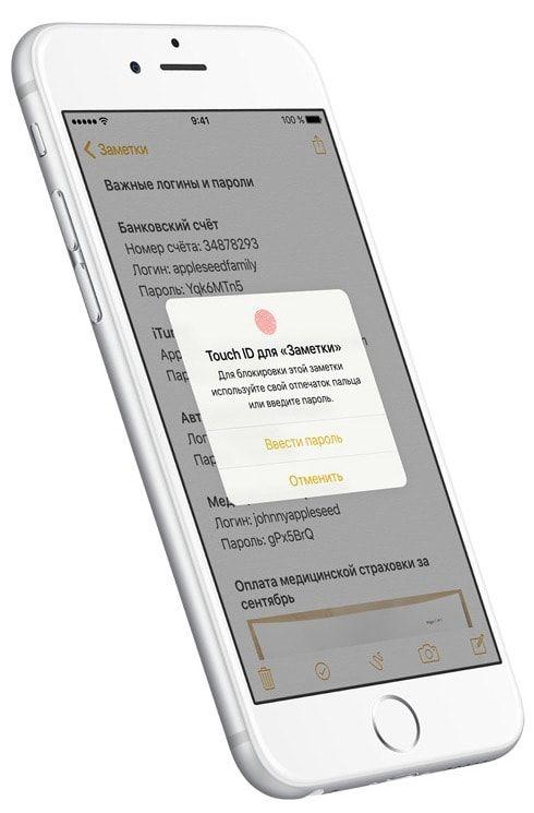 Пароль в Заметках на iPhone и iPad