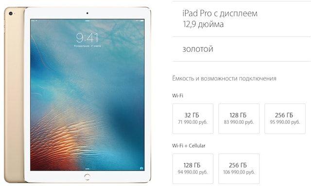 Российские цена на 12,9-дюймовый iPad Pro