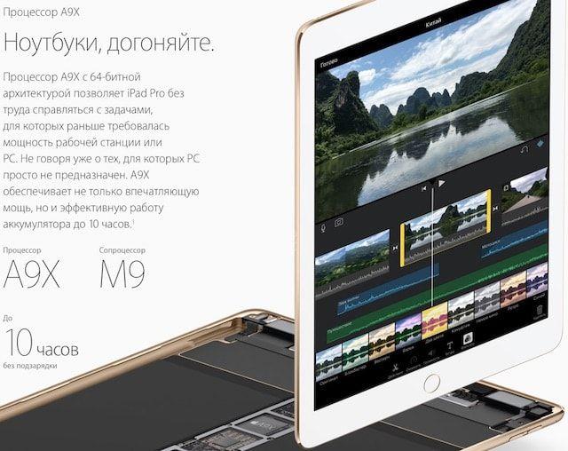 iPad Pro - батараея