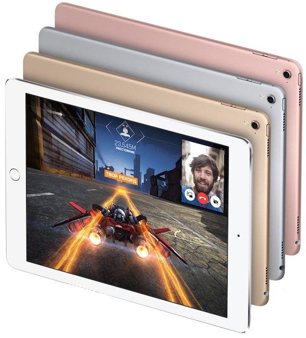 iPad Pro 9,7 дюйма - все цвета
