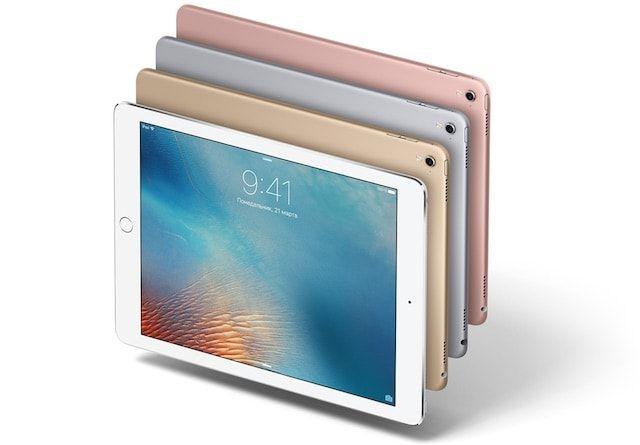iPad Pro 9,7 дюйма все цвета