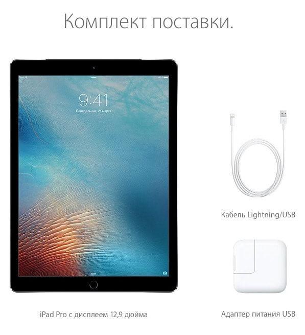 iPad Pro 9,7 дюйма - комплект поставки
