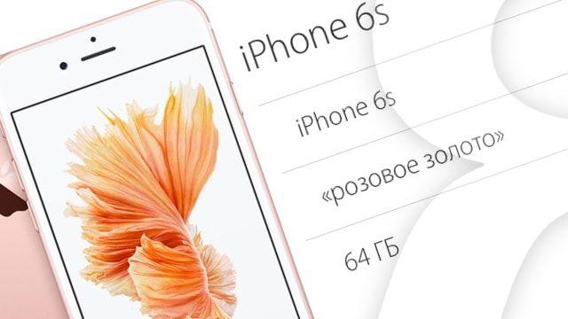 Цена iPhone 6s 64 ГБ