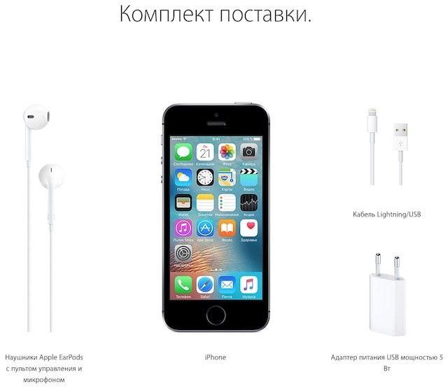 iPhone se комплект