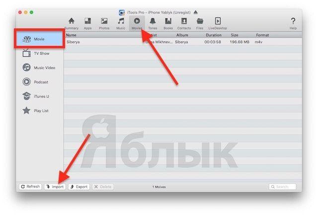 Как записать видео в iPhone или iPad с помощью iTools