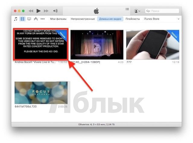 Как добавить видео в iTunes