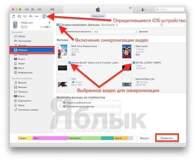 Как записать видео в iPhone или iPad с помощью iTunes