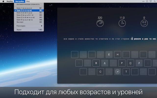 KeyKey - программа для обучения слепому набору на клавиатуре Mac OS X