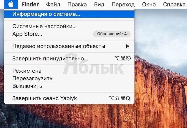 Информация о системе MacBook