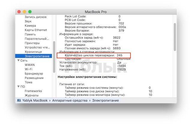 Количество циклов перезарядки MacBook