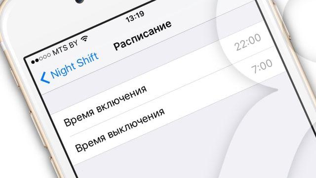 В Night Shift не работает расписание - как исправить?