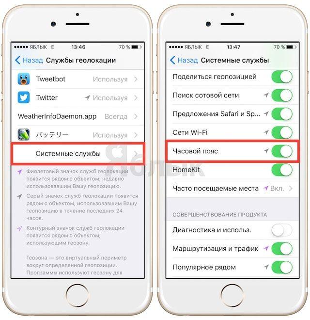 В Night Shift на iPhone (iPad) не работает расписание - как исправить?