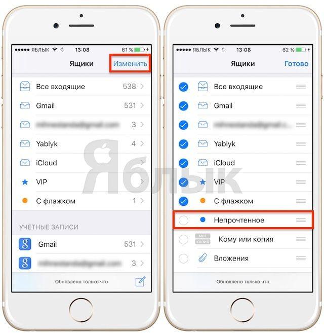 Как добавить папку «Непрочтенное» в приложение Mail на iPhone или iPad