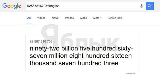 Цифры буквами в Google