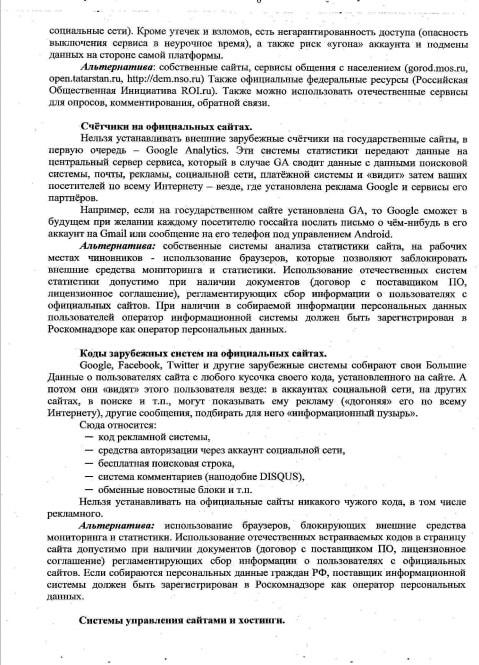 Запрет мессенджеров в России