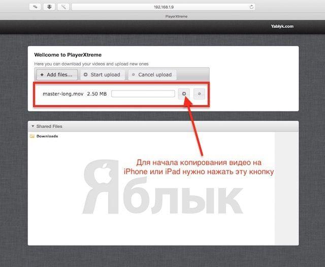 Как записать видео в iPhone или iPad с помощью player xtreme