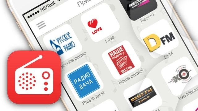 Интернет радио для iPhone и iPad