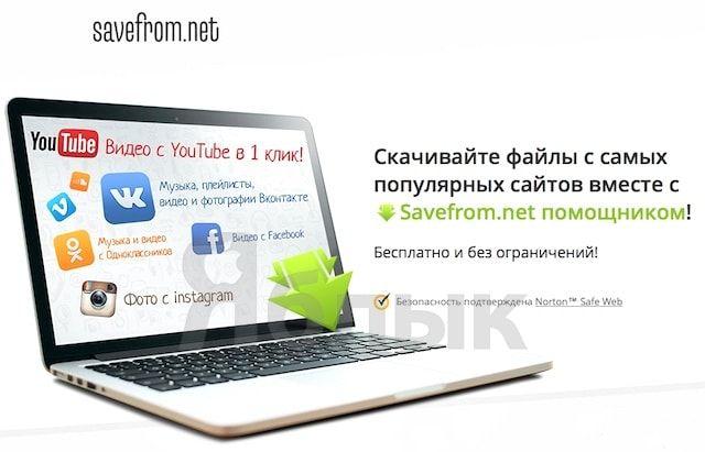 savefromnet - скачивание видео с YouTube