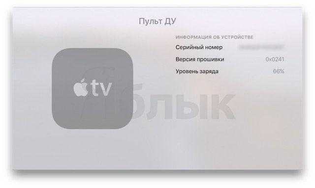 Как устанавливать обновления прошивки пульта Siri Remote от Apple TV