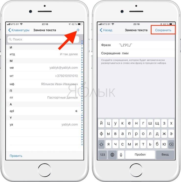 Как быстро набирать смайл «¯\_(ツ)_/¯» на iPhone или iPad