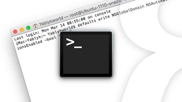 Команды Терминала для Mac OS X