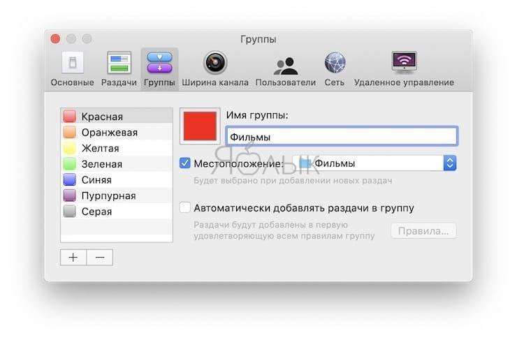 Работа с файлами в Transmission