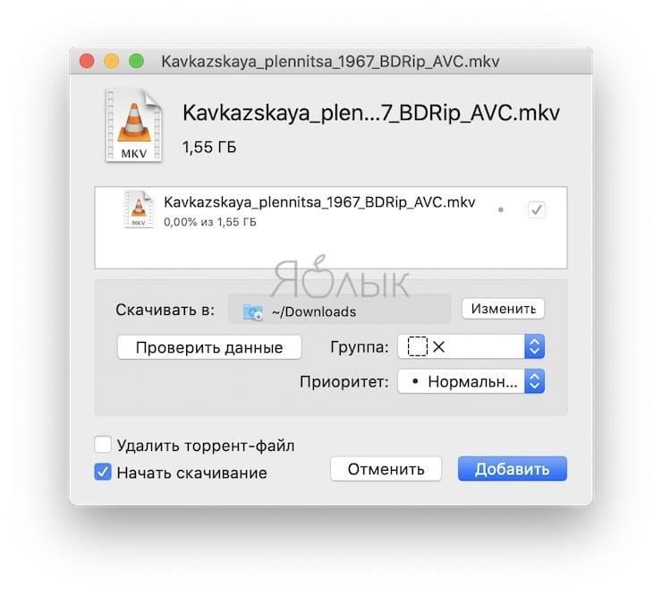 Интерфейс Transmission