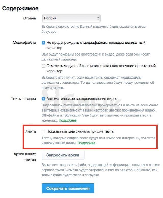 Как вернуть прежнюю хронологическую ленту в веб-версии Twitter