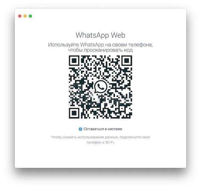 Приложение WhatsApp для Mac OS X