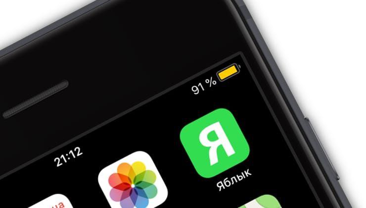 Желтый индикатор батареи на iPhone