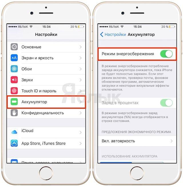 Желтая батарея на iPhone - режим энергосбережения