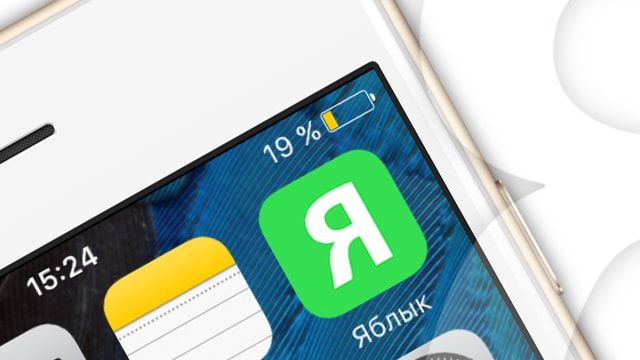 Желтая батарея на iPhone и iPad