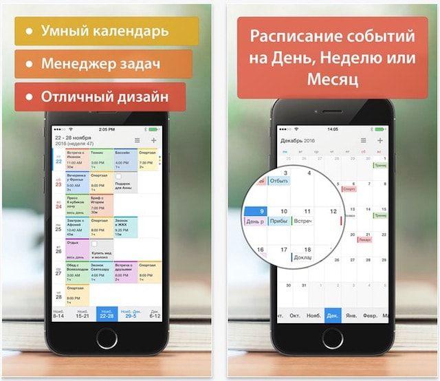 «Умный» календарь Calendars 5 для iPhone и iPad