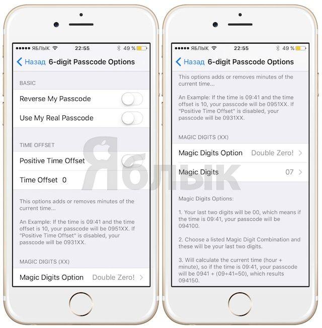 Твик Callisto - текущее время в качестве пароля для iPhone и iPad