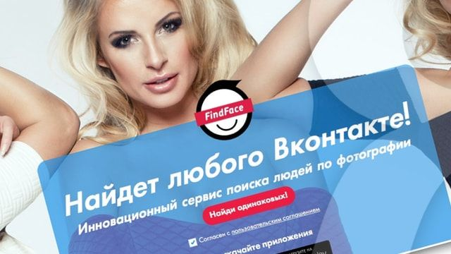 Find Face для iPhone, или как найти человека в ВКонтакте по фото