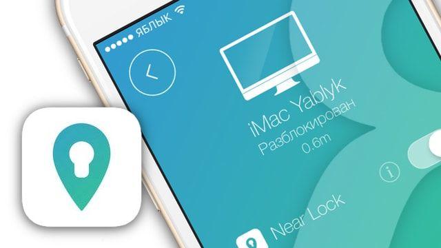 Как автоматически блокировать / разблокировать Mac при помощи iPhone