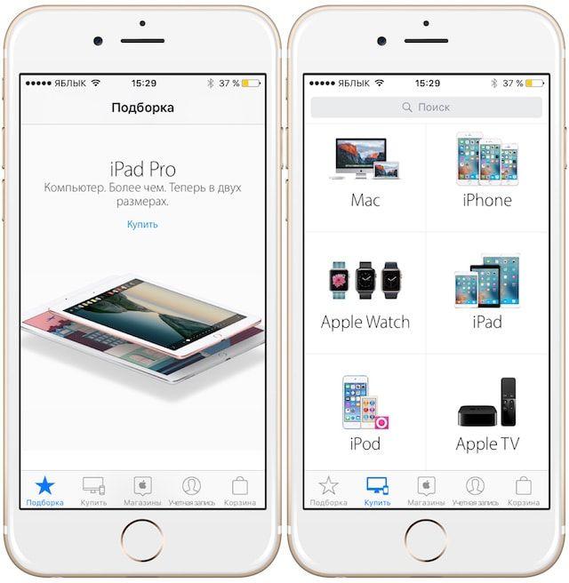 Приложение Apple Store доступно для россиян