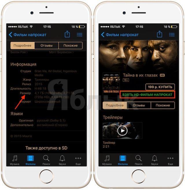Как освободить место на iPhone или iPad