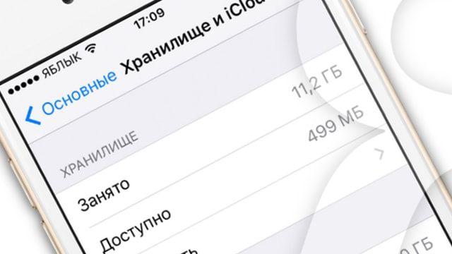 Хитрый способ освободить место на iPhone или iPad
