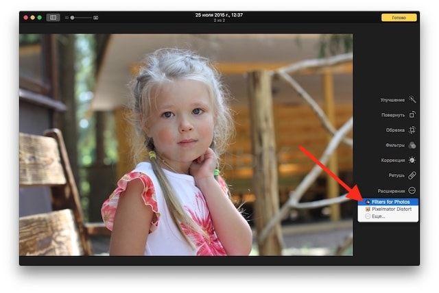 Фильтры для Фото на Mac бесплатно