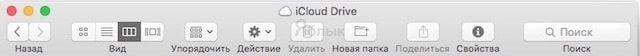 Как настроить панель инструментов в Finder на Mac OS X
