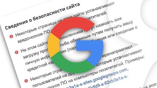 google против google
