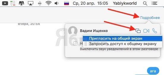 Как удалённо видеть рабочий стол чужого Mac при помощи iMessage